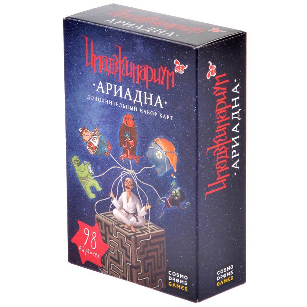 Cosmodrome Games Имаджинариум. Ариадна
