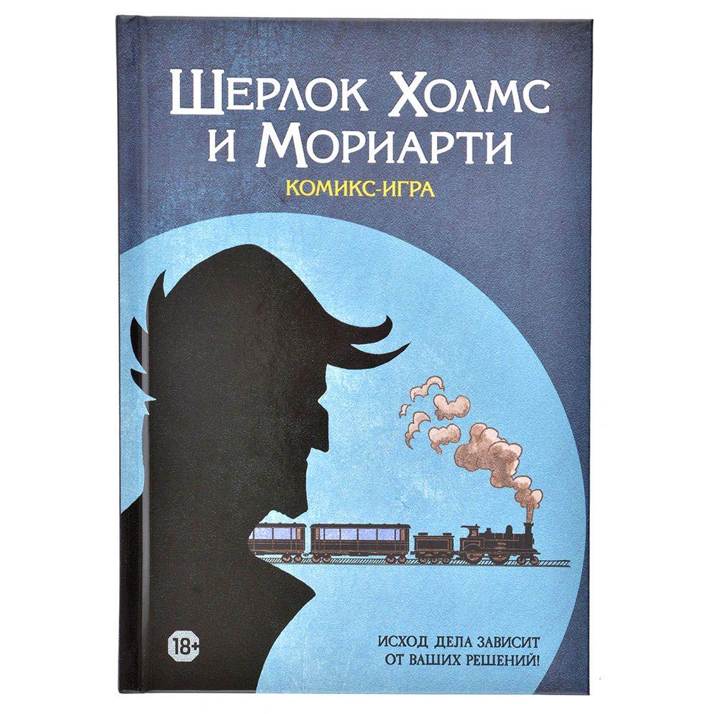 Hobby World Комикс-игра Шерлок Холмс и Мориарти printio толстовка wearcraft premium унисекс мориарти шерлок холмс