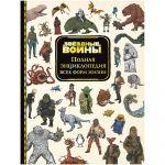 Звёздные Войны: Полная энциклопедия всех форм жизни