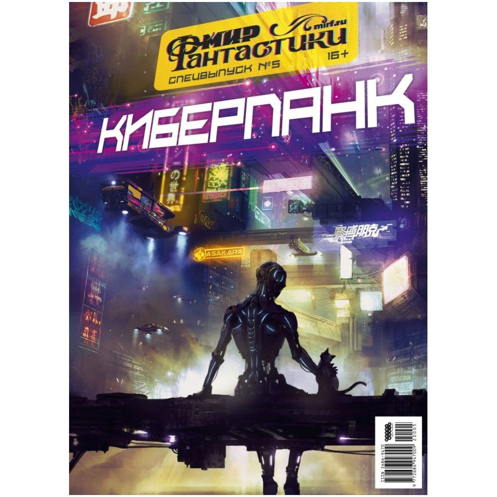 Hobby World Мир фантастики. Спецвыпуск №5. Киберпанк недорого