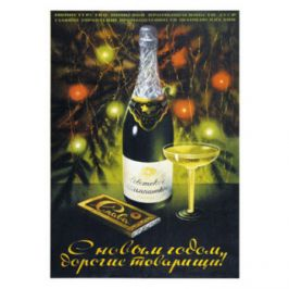 """Открытка печатная """"С Новым Годом, дорогие товарищи!"""""""