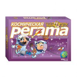 "Викторина ""Космическая регата"""
