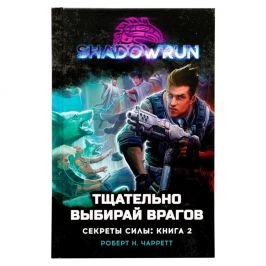 Shadowrun. Секреты силы: Тщательно выбирай врагов