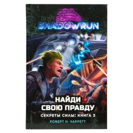Shadowrun. Секреты силы: Найди свою правду