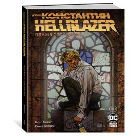 Джон Константин. Hellblazer. Пламя проклятия