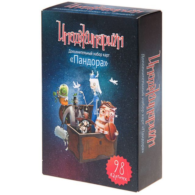 Cosmodrome Games Имаджинариум. Пандора