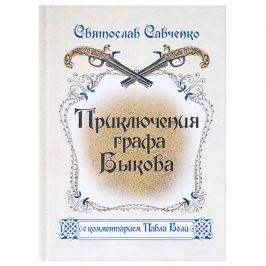 Приключения графа Быкова