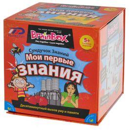 Сундучок знаний BrainBox: Мои первые знания