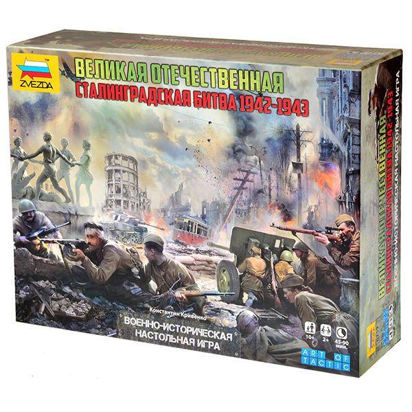 Звезда ВОВ - Сталинградская битва
