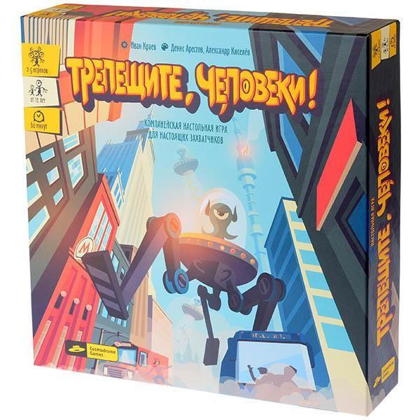 Cosmodrome Games Трепещите, человеки!