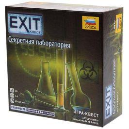 Exit. Секретная лаборатория