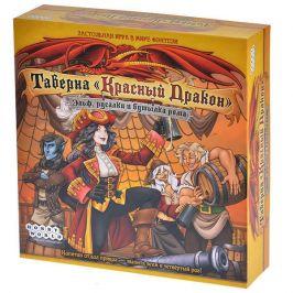 Таверна Красный Дракон: Эльф, русалки и бутылка рома