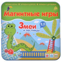 Магнитная игра Змеи и лестницы