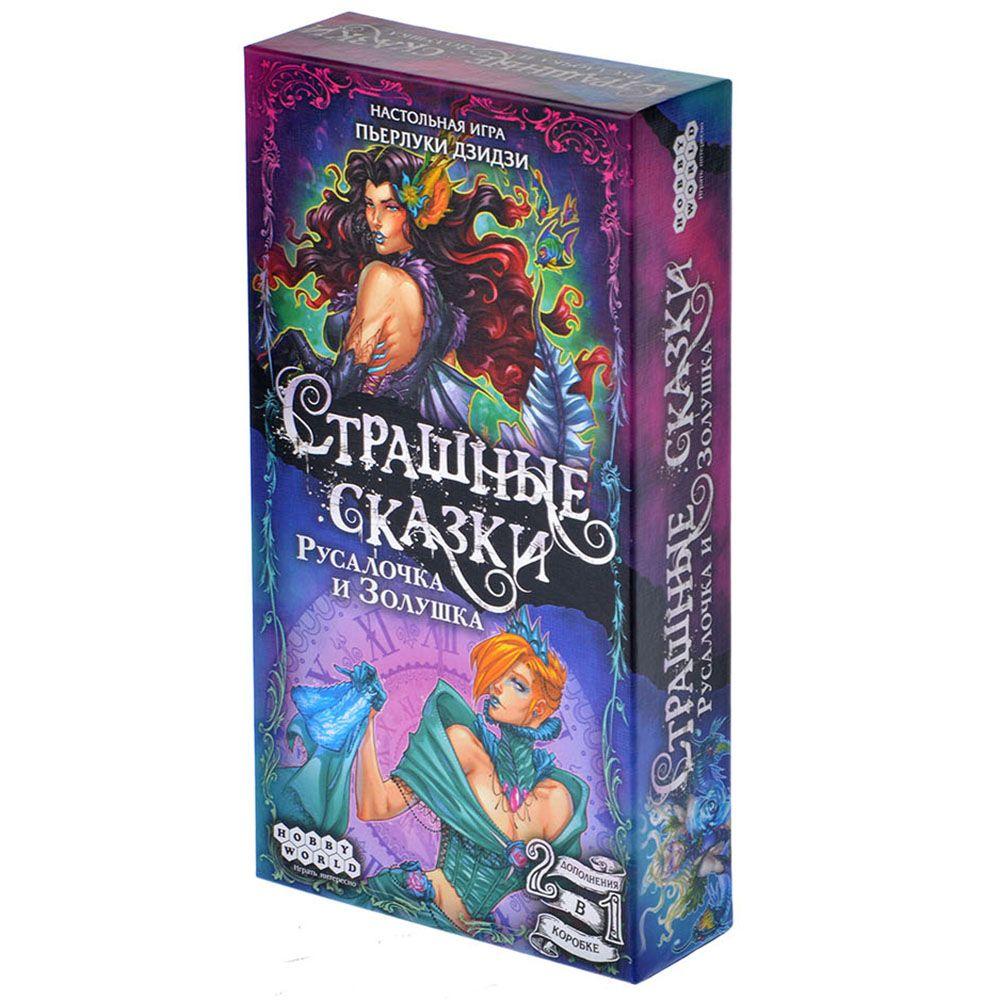 Hobby World Страшные сказки: Русалочка и Золушка сказки домики русалочка