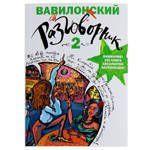Вавилонский разговорник-2