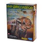 Мир Динозавров: Откопай Скелет Трицератопса