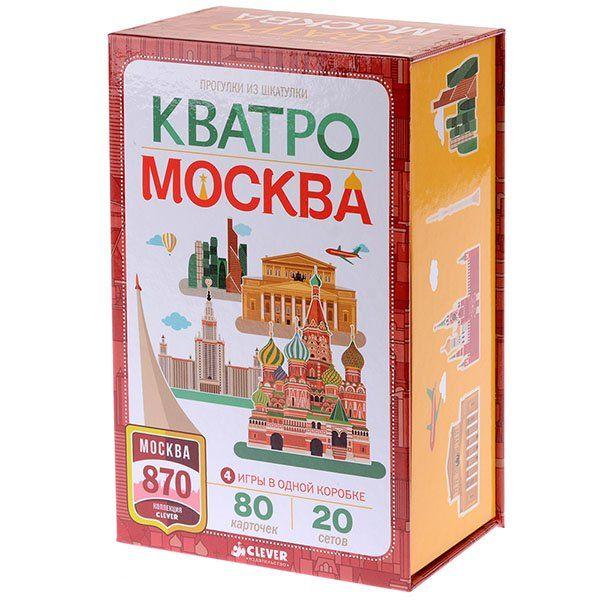 Clever Кватро. Москва