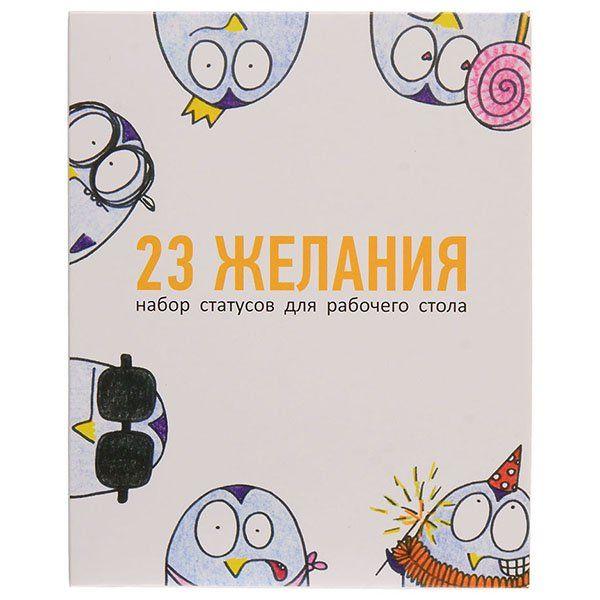Фото - Антибуки Набор статусов 23 желания антибуки набор статусов настроения 2