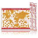 Скретч-карта мира (Красная)