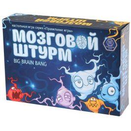Мозговой штурм