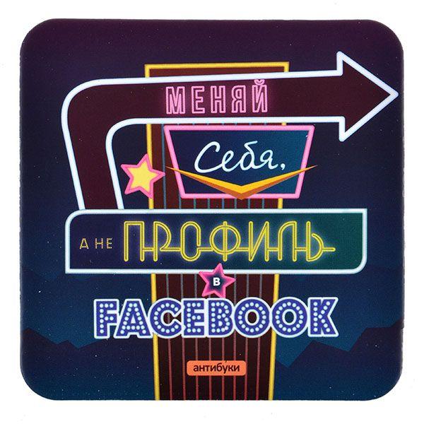 """Антибуки Подставка для кружки """"Меняй себя, а не статус в Facebook"""""""
