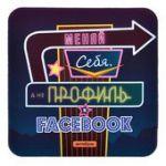 """Подставка для кружки """"Меняй себя, а не статус в Facebook"""""""