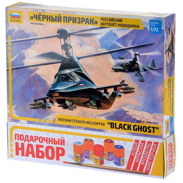 Звезда Российский вертолет-невидимка