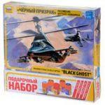 """Российский вертолет-невидимка """"Черный призрак"""""""