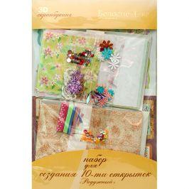 """Набор для создания 10-ти открыток """"Радужный"""""""
