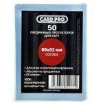 Протекторы Card-Pro PREMIUM для CCG
