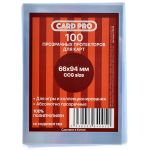 Протекторы Card-Pro для CCG