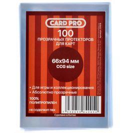 Протекторы Card-Pro CCG Size прозрачные (100 шт., 66x94 мм)