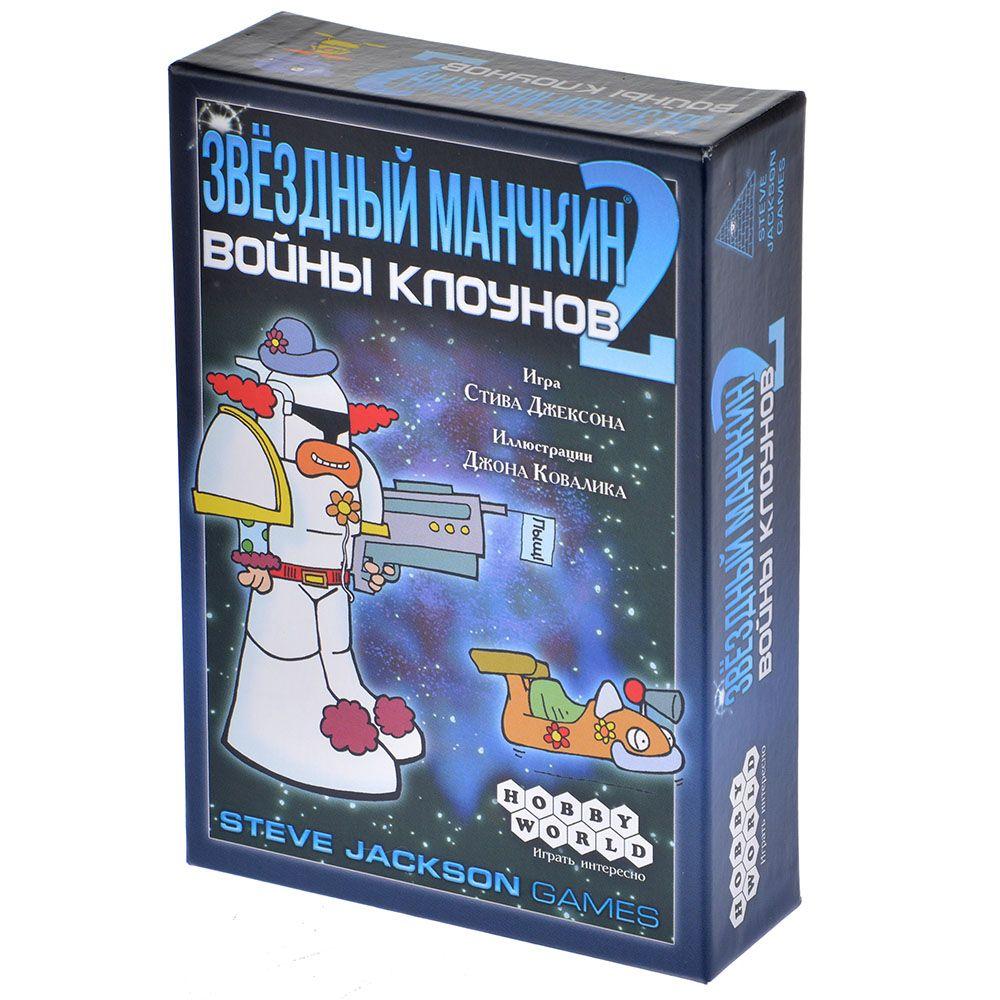 Hobby World Звездный Манчкин-2. Войны Клоунов