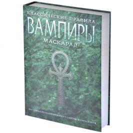 Вампиры: Маскарад. Классические правила