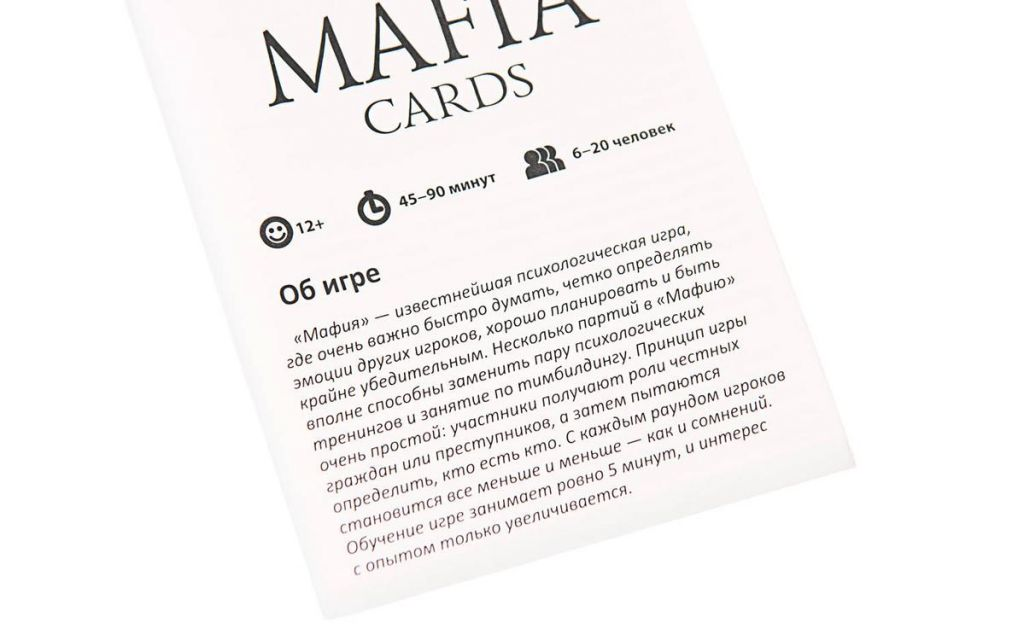 как играть в мафию на картах обычных правило