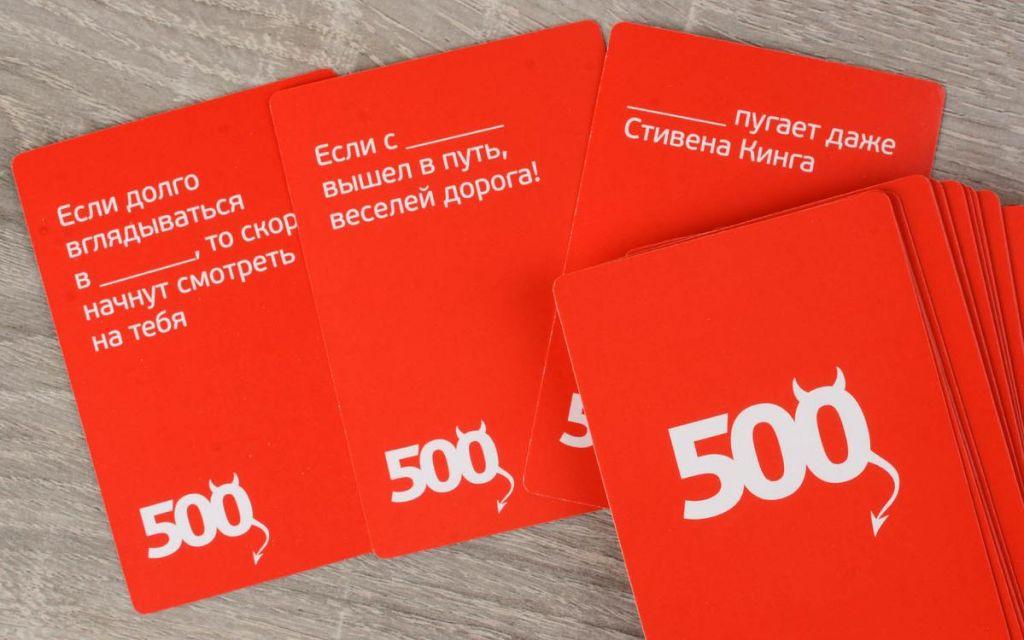 играть 500 злобных карт